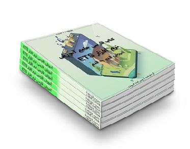 Febiot ETS Book