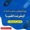 Sidbar Febiot IOT Course
