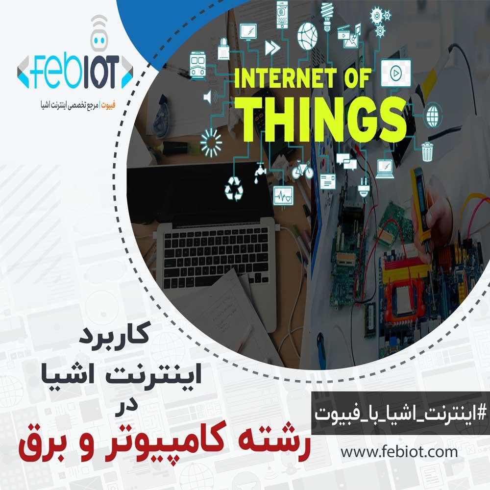 کاربرد اینترنت اشیا در کامپیوتر و برق